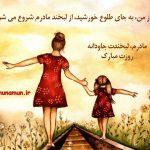 روز مظهر عشق الهی، روز زن مبارک
