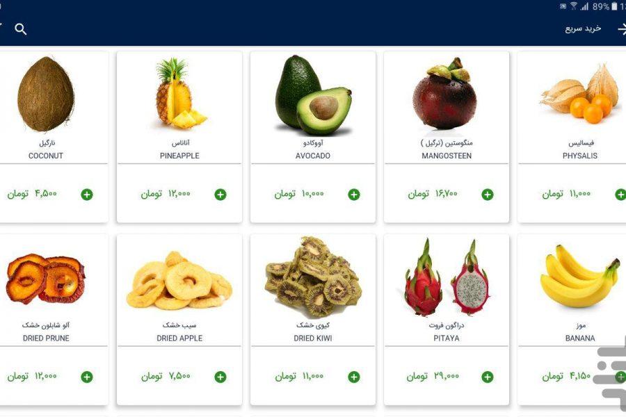 میوه فروشی(ماهی و…) آنلاین